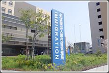 矢木行政書士事務所